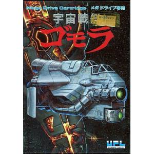 Space Battleship Gomorrah [MD - Used Good Condition]