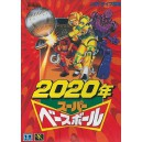 2020 Super Baseball [MD - Used Good Condition]