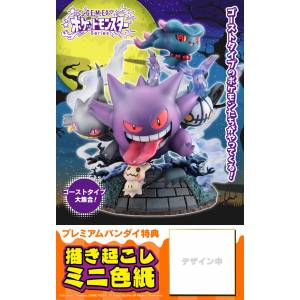 Pokemon - Ghost type large set! Limited Edition [G.E.M. EX]