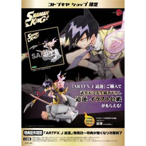 ARTFX J Tao Ren Shaman King Limited Edition [Kotobukiya]