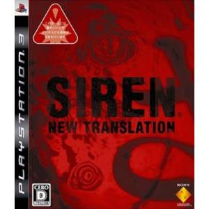 Siren - New Translation [PS3 - Used Good Condition]