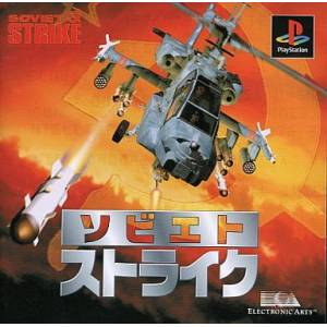 Soviet Strike [PS1 - Used Good Condition]