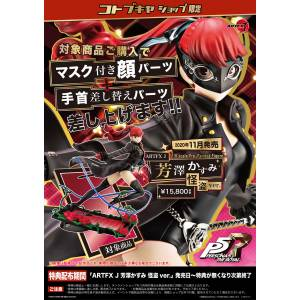ARTFX J Yoshizawa Phantom Thief ver. Persona 5 The Royal Limited Edition [Kotobukiya]