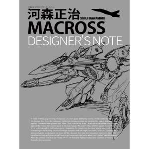 The Super Dimension Fortress Macross Shoji Kawamori Designer's Note  [Guide book / Artbook]