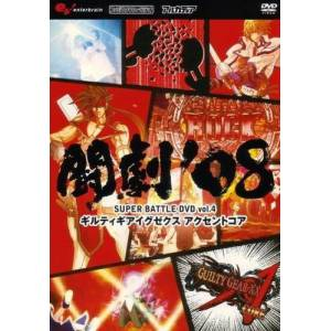 Tôgeki 08 Super DVD Battle vol.4 - Guilty Gear XX Acc.Core [DVD]