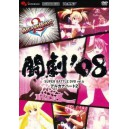 Tôgeki 08 Super DVD Battle vol.6 - Arcana Heart 2 [DVD]