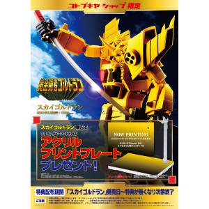 The Brave of Gold Goldran Sky Goldran Plastic Model Limited Edition [Kotobukiya]