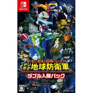 Marui Chikyuu ga Shikaku natta?! Digiboku Chikyuu Boueigun EARTH DEFENSE FORCE WORLD BROTHERS Double Pack [Switch]