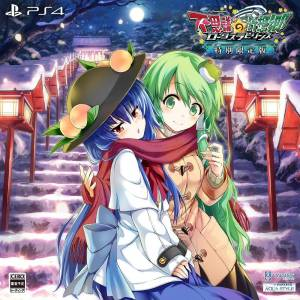 Fushigi no Gensoukyou -Lotus Labyrinth- Special Limited Edition [PS4]