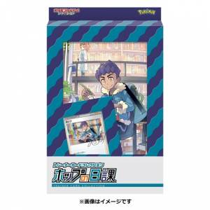 Pokemon Card Game Sword & Shield Trainer Card Collection Hop's Daily Routine  [Trading Cards]