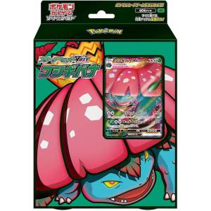 Pokemon Card Game Sword & Shield Starter Set VMAX Venusaur [Trading Cards]