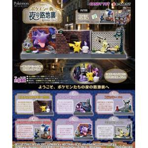 Pokemon Town Back Ally at Night 6 Pack BOX [Goods]