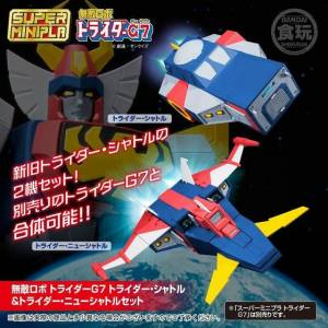 Super Mini-Pla Invincible Robo Trider G7 (Muteki Robo Trider G7) Trider Shuttle & New Shuttle Limited Set [Bandai]