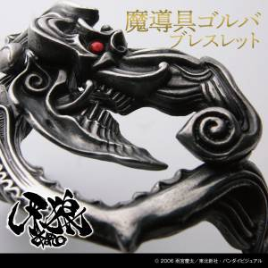 Garo Magic bracelet Goruba LIMITED [Bandai]