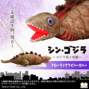 Shin Godzilla Godzilla 2nd Form Flooring Wiper Cover LIMITED EDITION [Bandai]