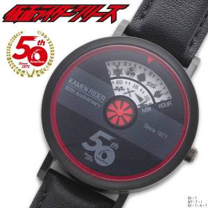 Kamen Rider 50th Anniversary Watch LIMITED EDITION [Bandai]