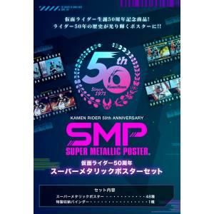 Kamen Rider 50th Anniversary Super Metallic Poster Set LIMITED EDITION [Bandai]