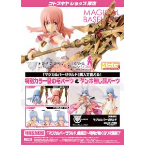 Frame Arms Girl - Megami Device - Magical Baselard - Plastic Model LIMITED EDITION [Kotobukiya]