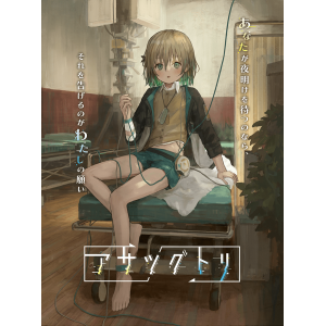 Asatsugutori - EBTEN LIMITED [Switch]