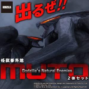 GodZilla: Kaiju Banchi - MUTA - 2 Piece Set LIMITED EDITION [Bandai]