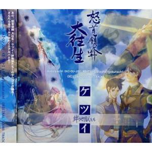 Dodonpachi Daioujou & Ketsui Double OST [Music CD]