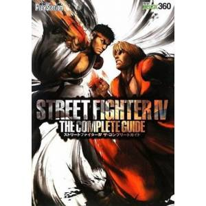 Street Fighter IV - The Complete Guide (Dengeki)