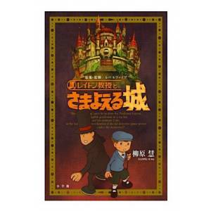 Professor Layton - Samayoeru Shiro [novel]