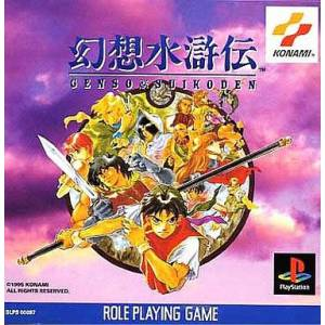 Genso Suikoden [PS1 - Used Good Condition]