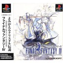 Final Fantasy IV [PS1 - Used Good Condition]