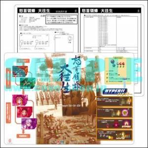 Dodonpachi Daioujou - Intruction Card A4