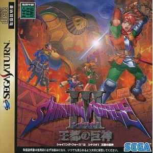 Shining Force III - Scenario 1 [SAT - Used Good Condition]