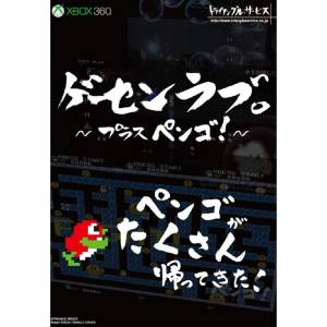 Ge-Sen Love Plus Pengo! - édition standard [X360]