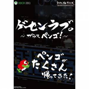 Ge-Sen Love Plus Pengo! - Limited Edition [X360]