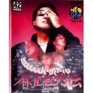 Mahjong Kyoretsuden [NG AES - occasion BE]
