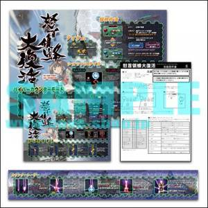 Dodonpachi Daifukkatsu Intruction Card Full Set