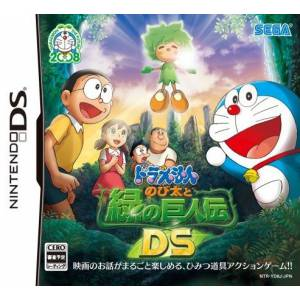 Doraemon - Nobita to Midori no Kyojinden [NDS - Used Good Condition]