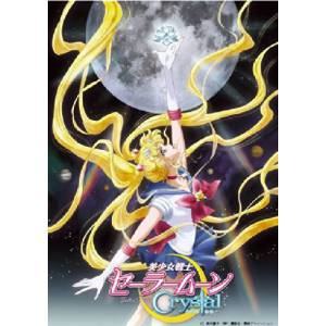 Sailor Moon Crystal - Blu-ray Limited Edition 6 [Blu-ray]