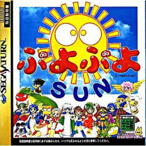Puyo Puyo Sun [SAT - Used Good Condition]