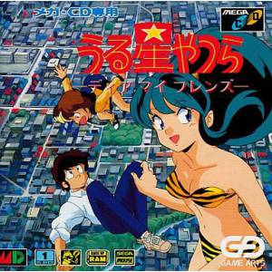 Urusei Yatsura - Dear My Friends [MCD - Used Good Condition]