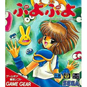 Puyo Puyo [GG - Used Good Condition]