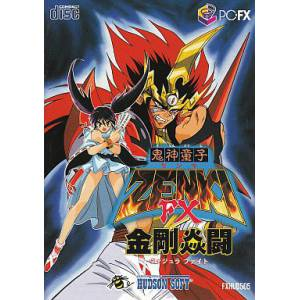 Kishin Douji Zenki FX - Vajura Fight [PCFX - occasion BE]