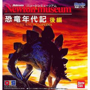 Newton Museum - Kyouryuu Nendaiki Kouhen [PD - used good condition]
