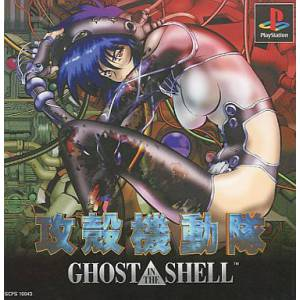 Ghost in the Shell - Koukaku Kidoutai [PS1 - Used Good Condition]