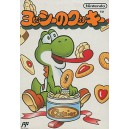 Yoshi no Cookie [FC - Used Good Condition]