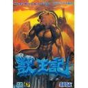Juuouki / Altered Beast [MD - Used Good Condition]