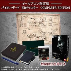 Biohazard HD Remaster - E-capcom Complete Limited Edition [PS3]