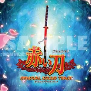 Akai Katana OST [CD Musique]