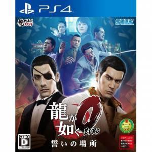 Yakuza 0 / Ryu ga Gotoku 0 Chikai no Basho - standard edition [PS4]