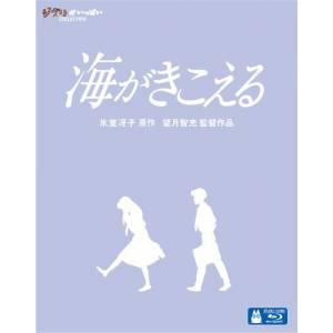 Ocean Waves - Umi ga Kikoeru [Blu-ray / Region-Free]