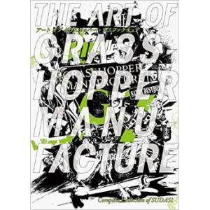 Art of Grasshopper Manufacture [Artbook]